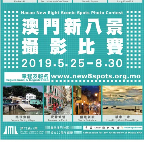 """Macao New Eight Scenic Spots"" Photo Contest"